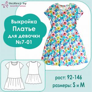 платье для девочки выкройка